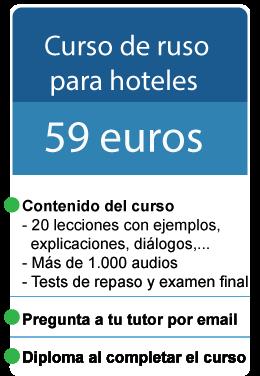 Precio del curso de ruso para hoteles